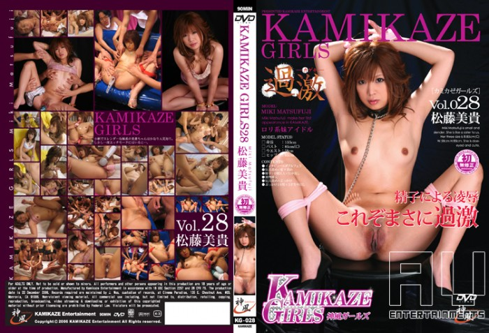 Kamikaze.Girls 28 uncensored Cover