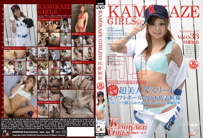 Kamikaze.Girls 33 uncensored Cover