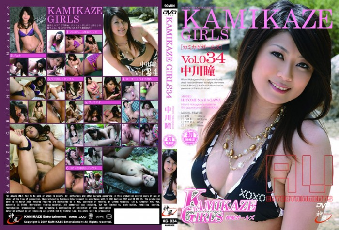 Kamikaze.Girls 34 uncensored Cover