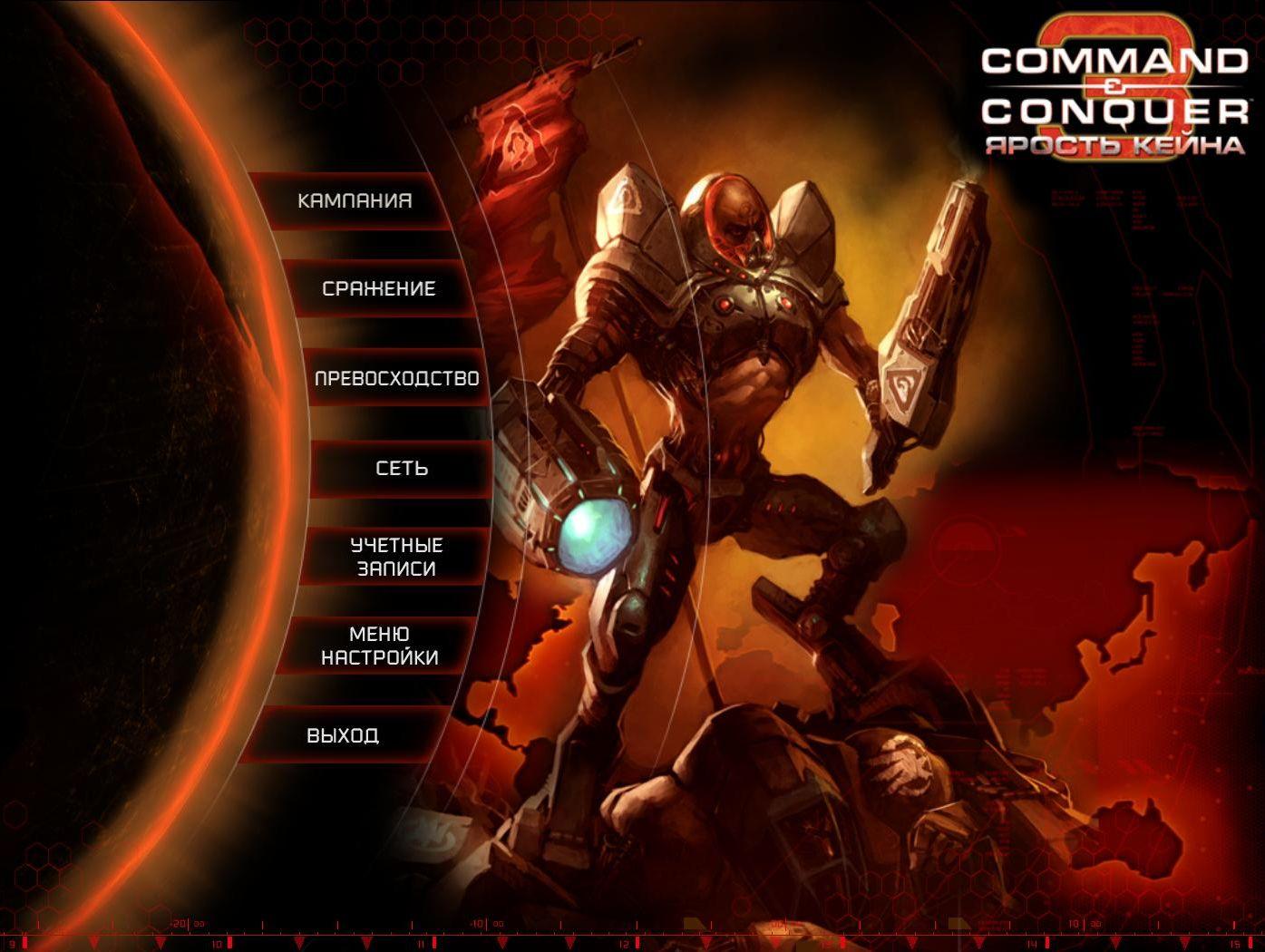 Command & Conquer 3 Kane's Wrath - Ярость Кейна (Рус) .