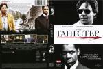 Гангстер / American Gangster (2007) DVD9 Лицензия!