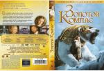 ������� ������ / The Golden Compass (2007) 2�DVD9 + DVDRip ��������!