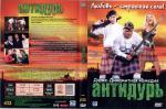 Антидурь (2007) DVD9